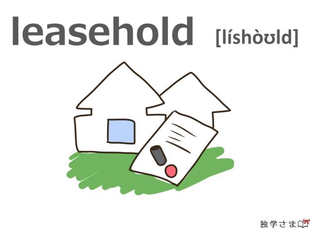 英単語『leasehold』イラスト