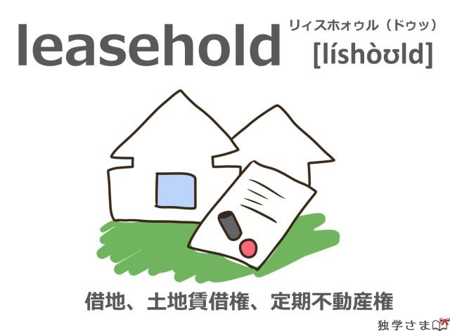 英単語『leasehold』イラスト・意味・カタカナ