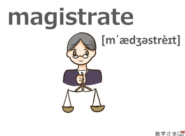 英単語『magistrate』イラスト
