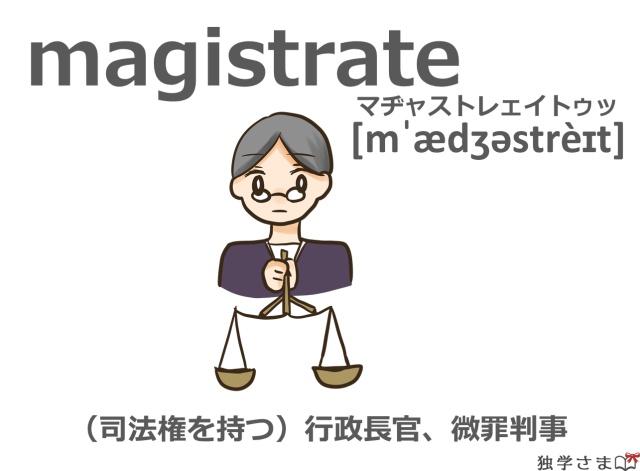 英単語『magistrate』イラスト・意味・カタカナ