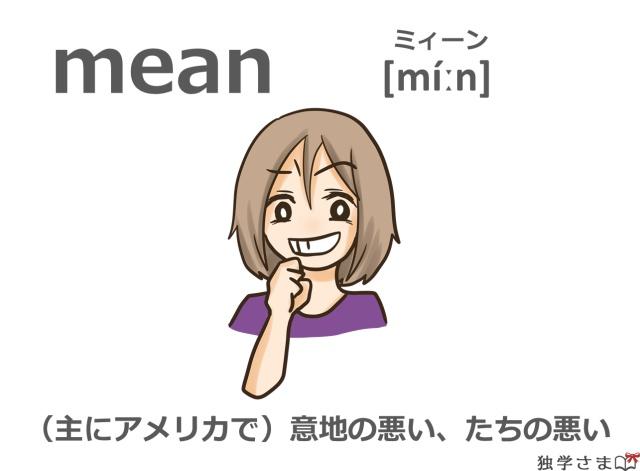 英単語『mean』イラスト・意味・カタカナ