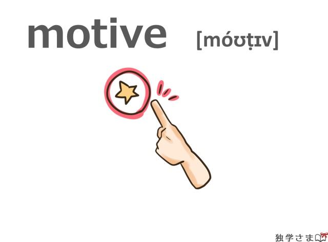 英単語『motive』イラスト