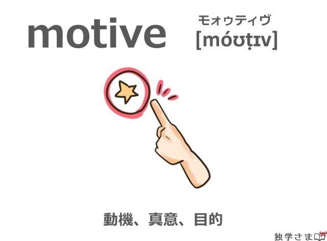 英単語『motive』イラスト・意味・カタカナ