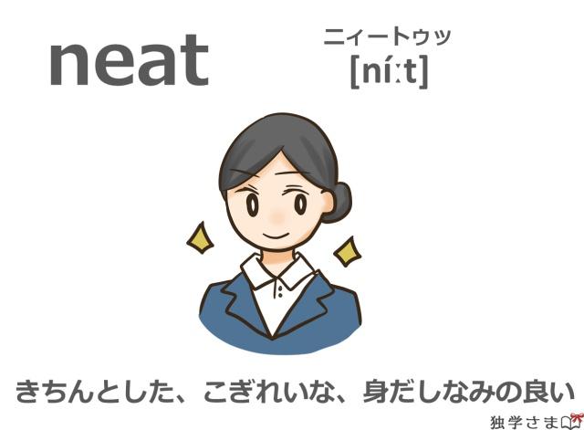英単語『neat』イラスト・意味・カタカナ