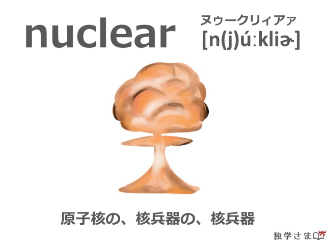 英単語『nuclear』イラスト・意味・カタカナ