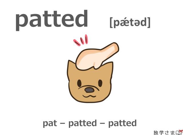 英単語『patted(pat)』イラスト