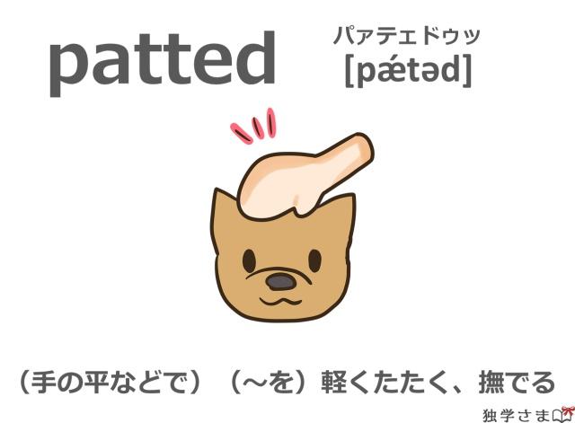 英単語『patted(pat)』イラスト・意味・カタカナ