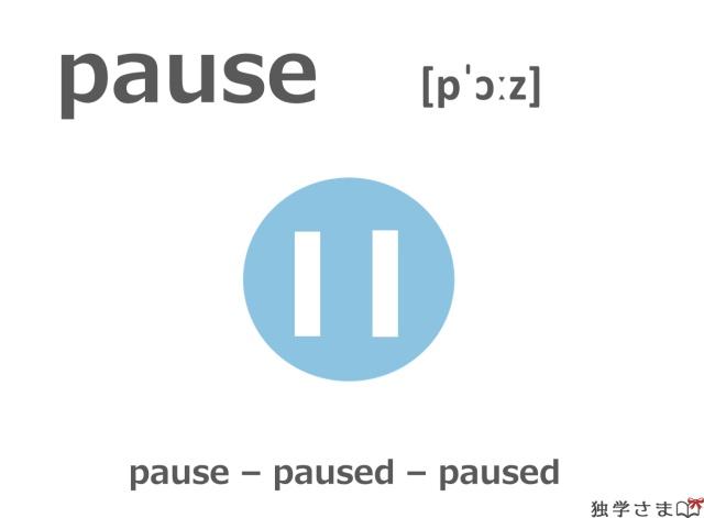 英単語『pause』イラスト
