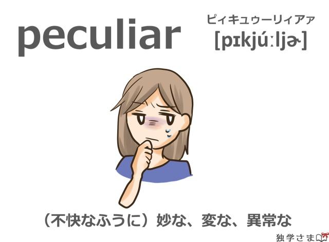 英単語『peculiar』イラスト・意味・カタカナ