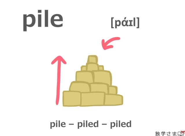 英単語『pile』イラスト