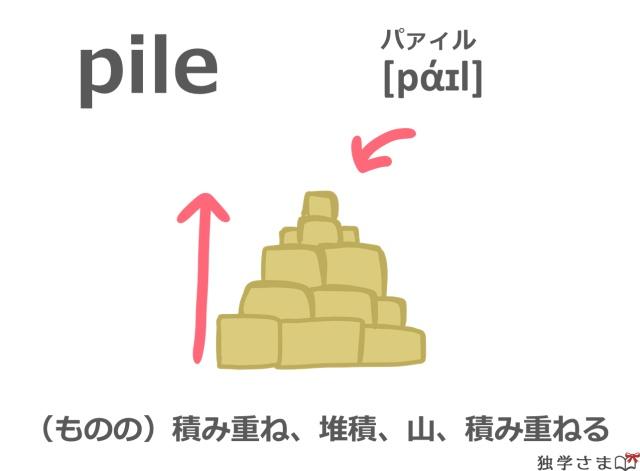 英単語『pile』イラスト・意味・カタカナ
