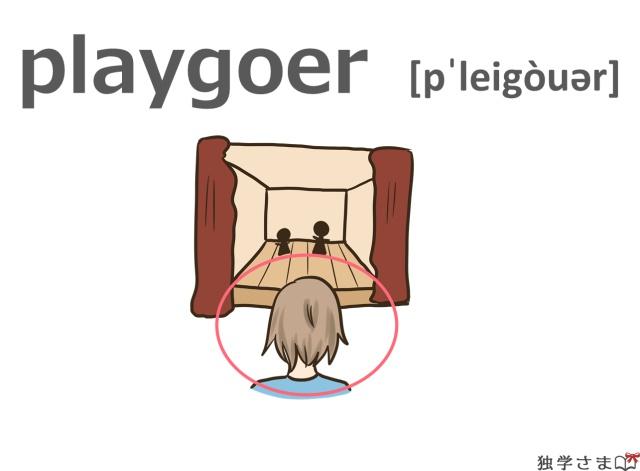 英単語『playgoer』イラスト