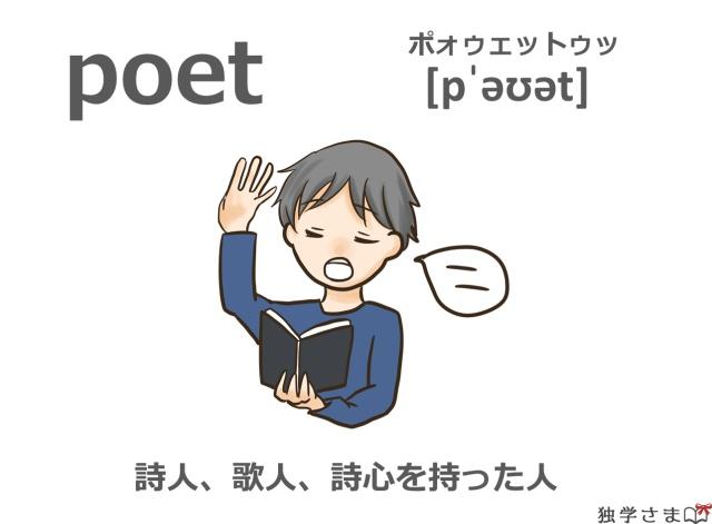 英単語『poet』イラスト・意味・カタカナ