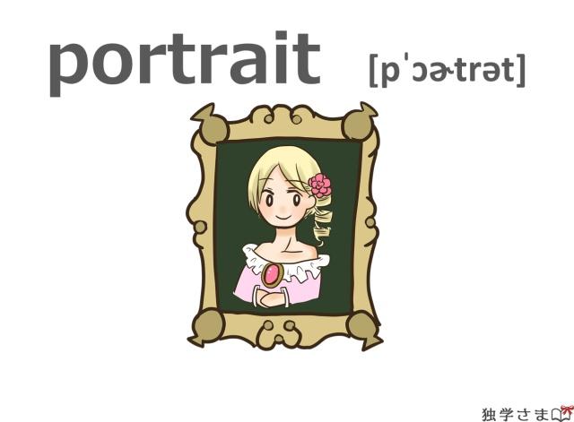 英単語『portrait』イラスト