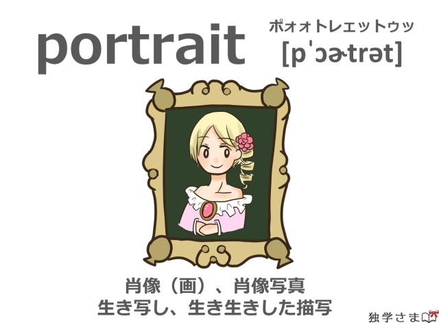 英単語『portrait』イラスト・意味・カタカナ