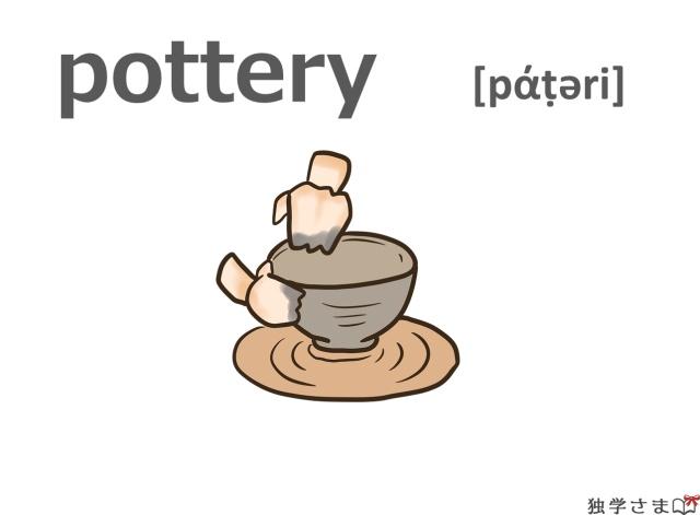 英単語『pottery』イラスト