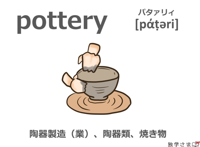 英単語『pottery』イラスト・意味・カタカナ