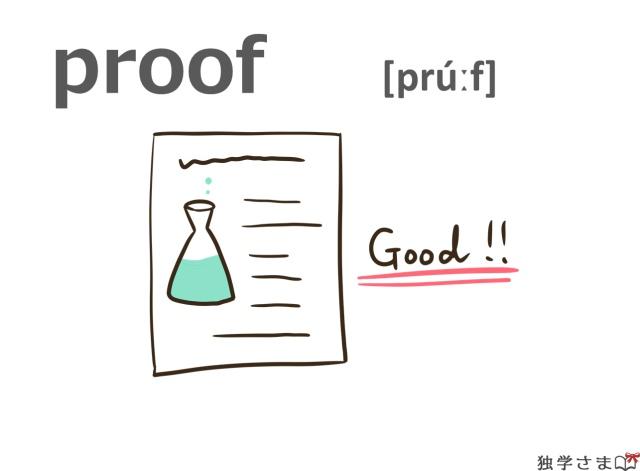 英単語『proof』イラスト