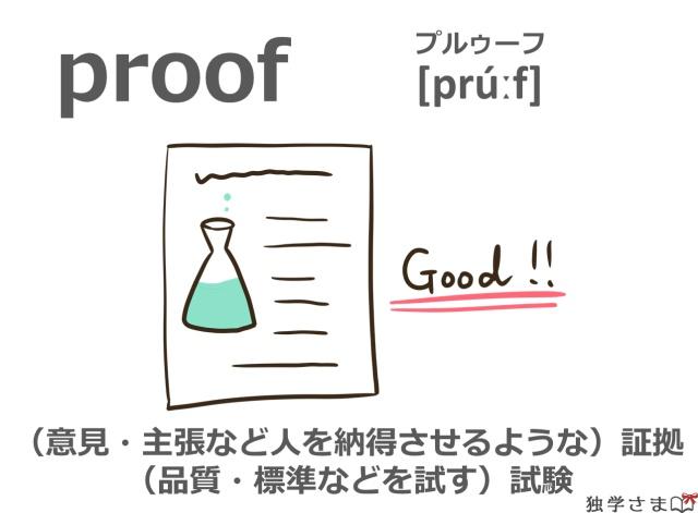 英単語『proof』イラスト・意味・カタカナ