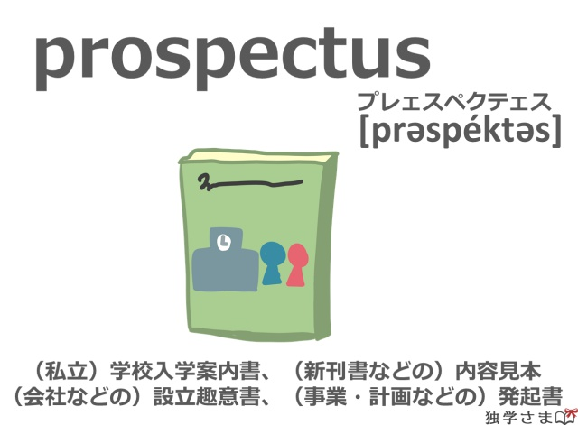 英単語『prospectus』イラスト・意味・カタカナ