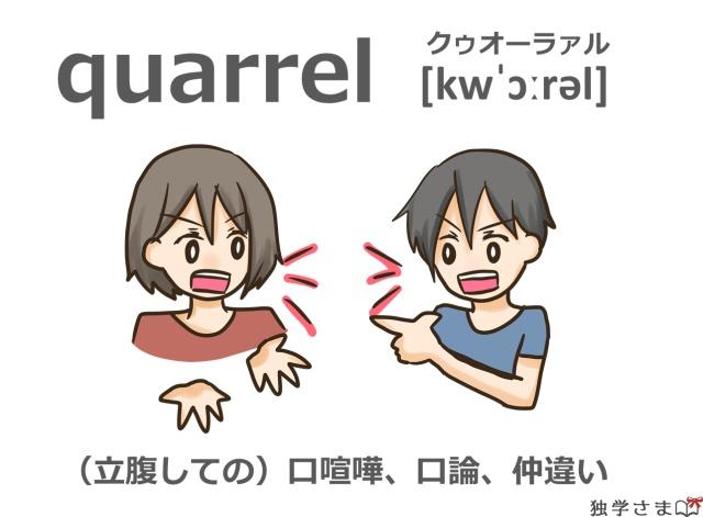 英単語『quarrel』イラスト・意味・カタカナ
