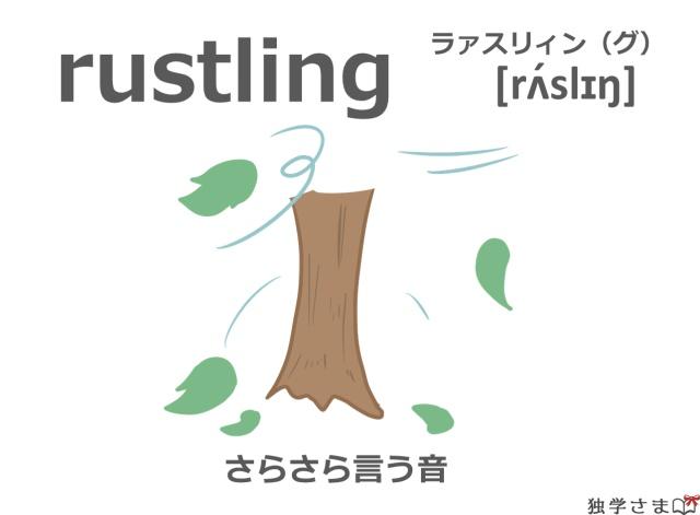 英単語『rustling(rustle)』イラスト・意味・カタカナ