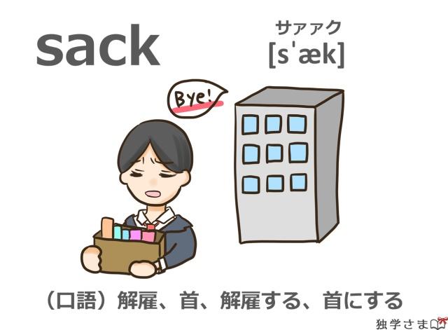 英単語『sack』イラスト・意味・カタカナ