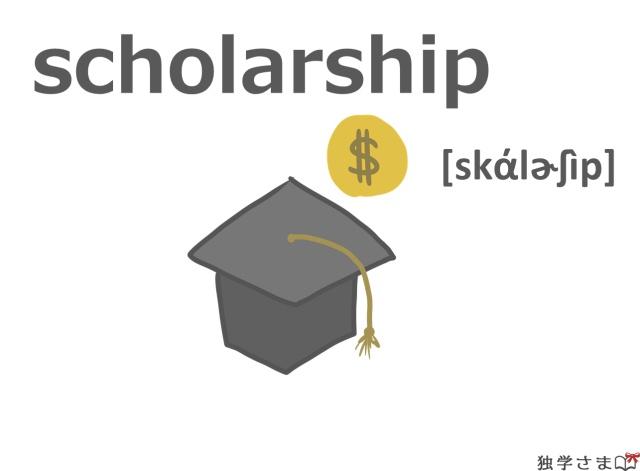 英単語『scholarship』イラスト
