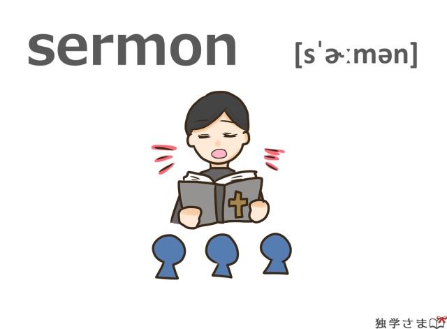 英単語『sermon』イラスト