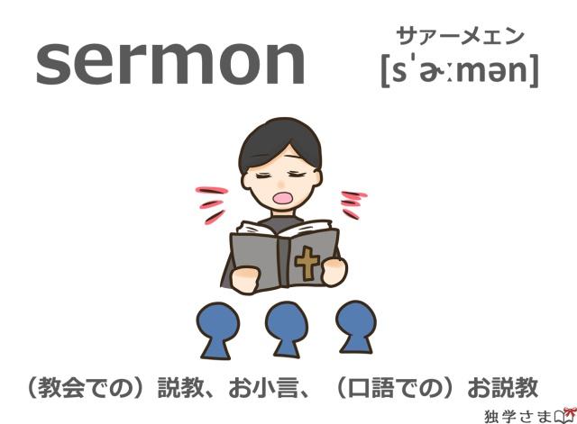 英単語『sermon』イラスト・意味・カタカナ