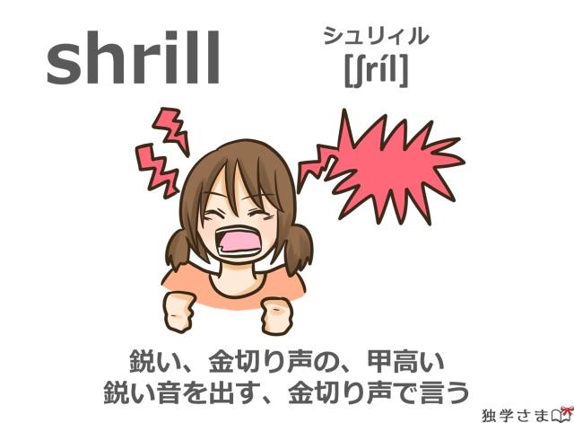 英単語『shrill』イラスト・意味・カタカナ