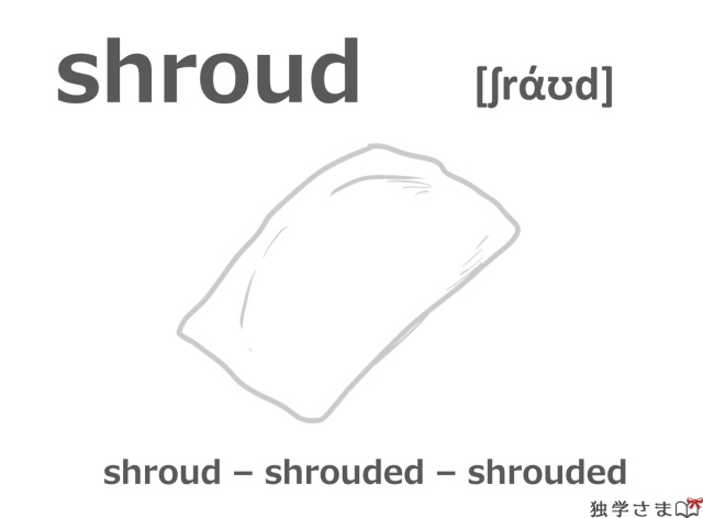 英単語『shroud』イラスト