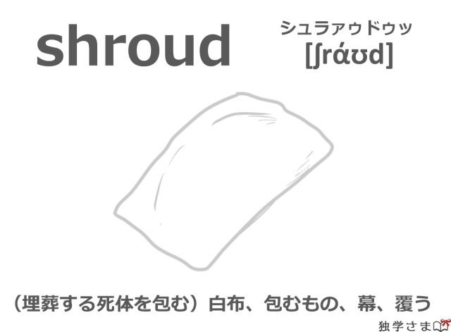 英単語『shroud』イラスト・意味・カタカナ