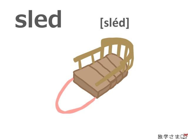 英単語『sled』イラスト