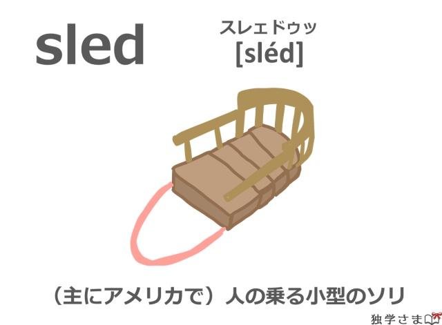 英単語『sled』イラスト・意味・カタカナ