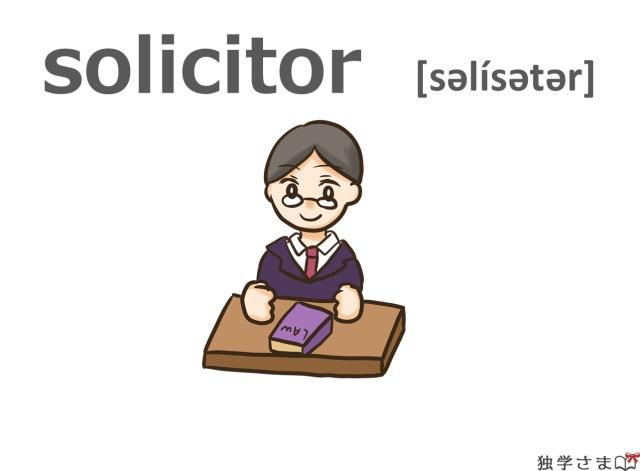 英単語『solicitor』イラスト