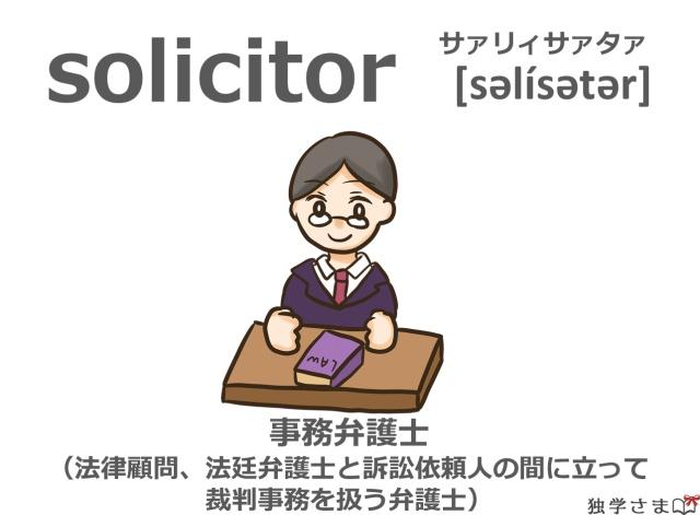 英単語『solicitor』イラスト・意味・カタカナ