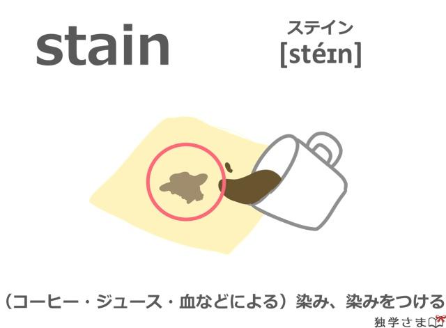 英単語『stain』イラスト・意味・カタカナ