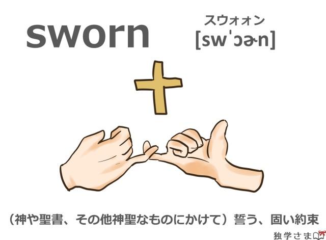 英単語『sworn(swear)』イラスト・意味・カタカナ