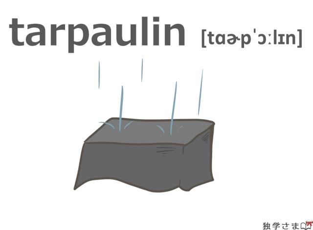 英単語『tarpaulin』イラスト