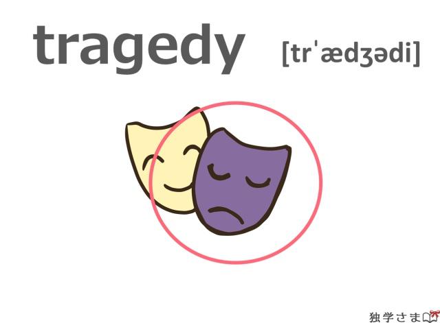 英単語『tragedy』イラスト