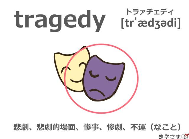 英単語『tragedy』イラスト・意味・カタカナ
