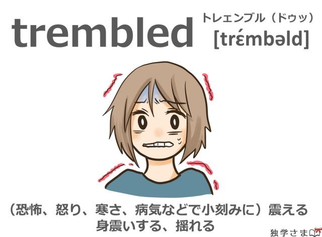 英単語『trembled(tremble)』イラスト・意味・カタカナ
