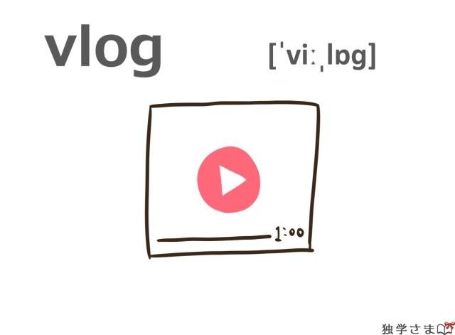 英単語『vlog』イラスト