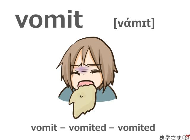 英単語『vomit』イラスト