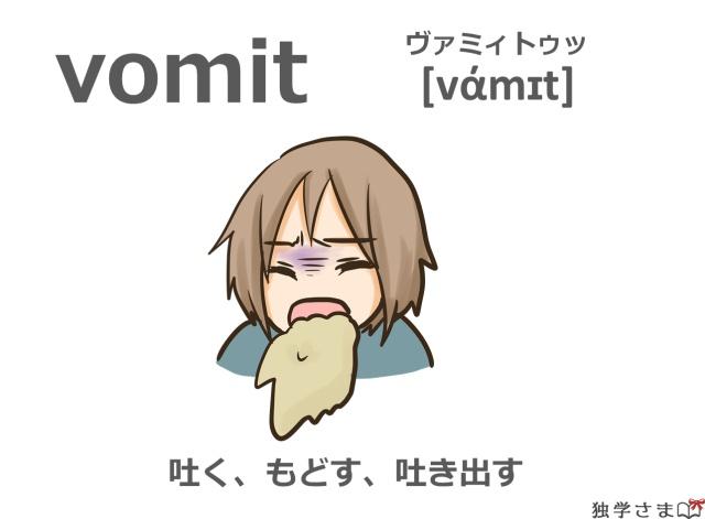 英単語『vomit』イラスト・意味・カタカナ