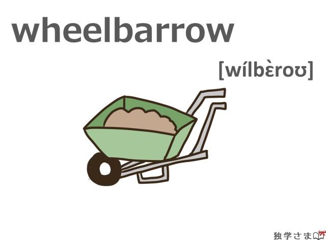 英単語『wheelbarrow』イラスト