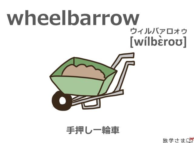 英単語『wheelbarrow』イラスト・意味・カタカナ