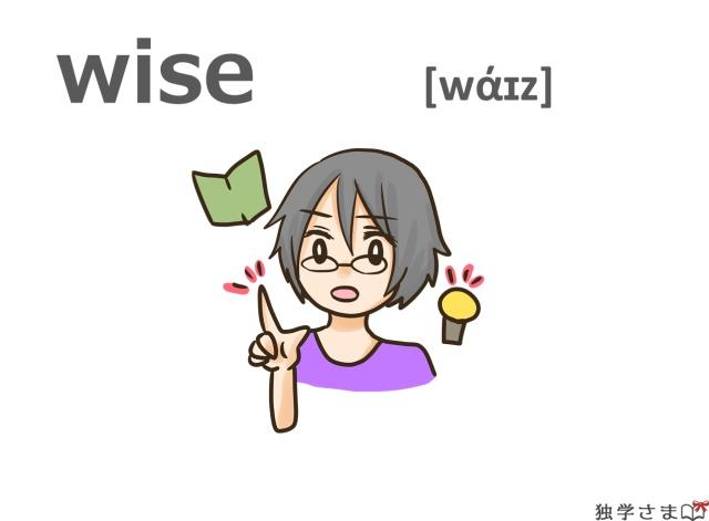 英単語『wise』イラスト