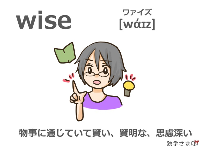 英単語『wise』イラスト・意味・カタカナ